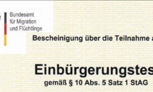 Как получить немецкое гражданство Прохождение теста на гражданство