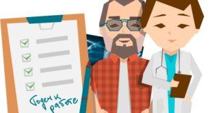 Как проходит медосмотр при приеме на работу в Польше