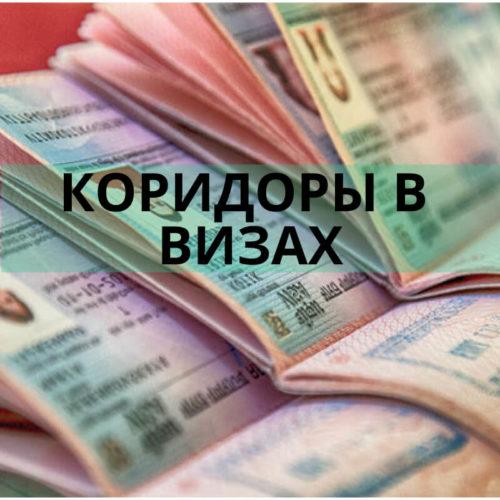 Коридоры в визах