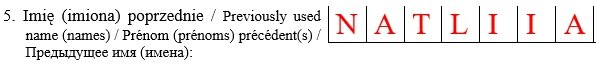 Внесек на карту побыта Имя до смены (если смена не проводилась, переписываем информацию как в п.4).
