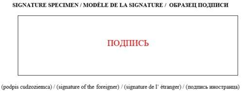Внесек на карту побыта Блок D. Подпись заявителя.