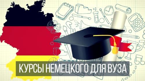 Курсы немецкого языка для ВУЗа.