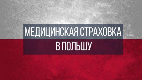 Страховка для безвиза и визы в Польшу