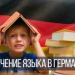 Сколько стоит выучить немецкий язык в Германии