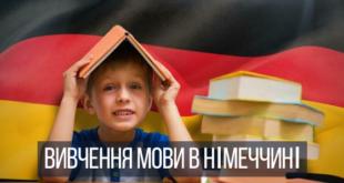 Скільки коштує вивчення мови в Німеччині