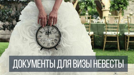 Какие документы нужны для визы невесты