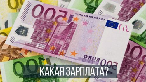 Работа в Польше на рыбном заводе - какая зарплата?