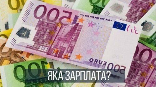 Робота в Польщі на рибному заводі - яка зарплата?