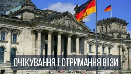 Очікування й отримання візи нареченої в Німеччину