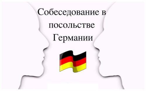 Как записаться на собеседование в посольство германии