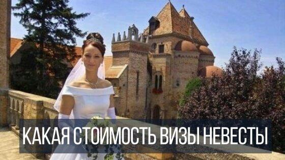 Какая стоимость визы невесты