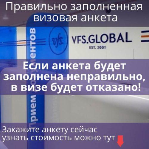 Визовый центр Польши Ровно анкета