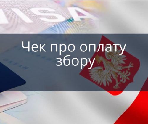 Оформлення робочої візи в Польщі Чек про оплату збору