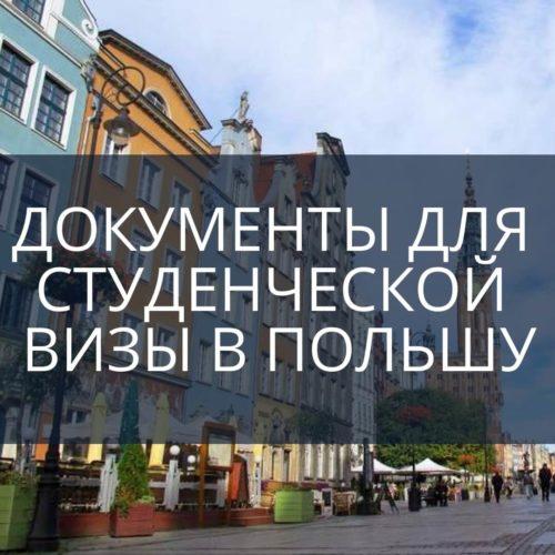 Документы для студенческой визы в Польшу