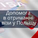 Допомога в отриманні візи у Польщу