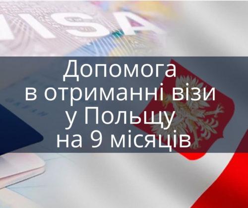 Допомога в отриманні візи у Польщу на 9 місяців