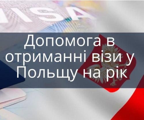 Допомога в отриманні візи у Польщу на рік