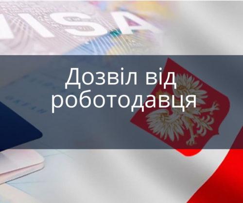 Оформлення робочої візи в Польщі Дозвіл від роботодавця