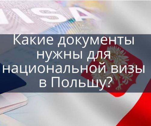 Какие документы нужны для национальной визы в Польшу?