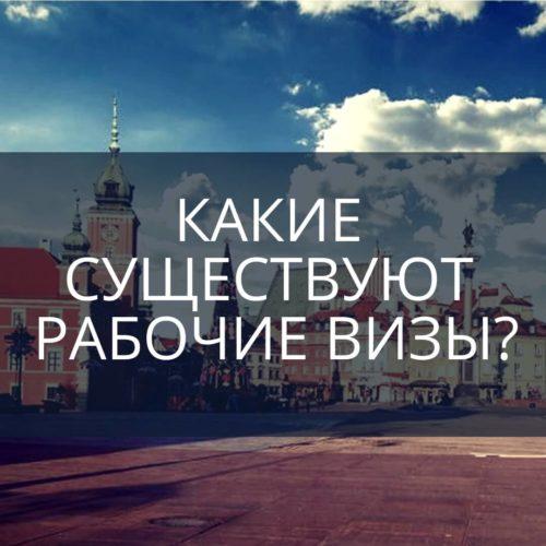 Какие бывают варианты виз в Польшу?