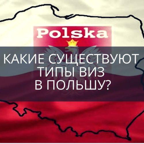 Какие существуют типы виз в Польшу?