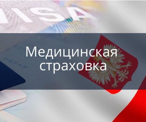 Оформление рабочей визы в Польше - Медицинская страховка