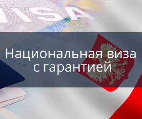 Национальная виза с гарантией