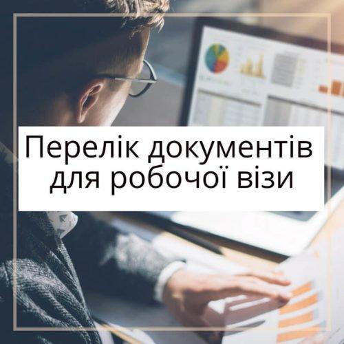 Перелік документів для робочої візи