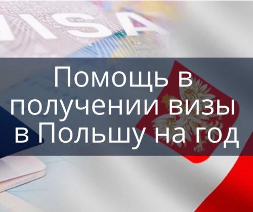 Помощь в получении визы в Польшу на год