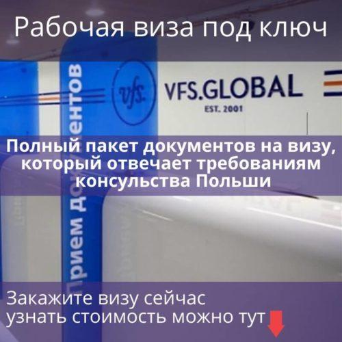 Визовый центр Польши Ровно виза