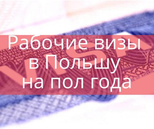 Рабочие визы в Польшу - на пол года