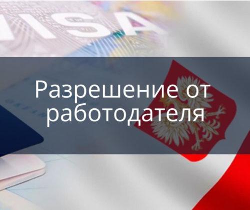 Оформление рабочей визы в Польше Разрешение от работодателя