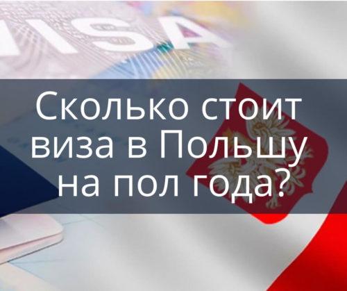 Сколько стоит виза в Польшу для Украинцев