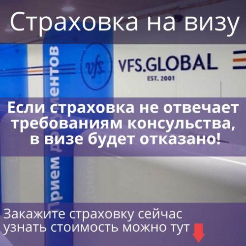 Визовый центр Польши Винница страховка