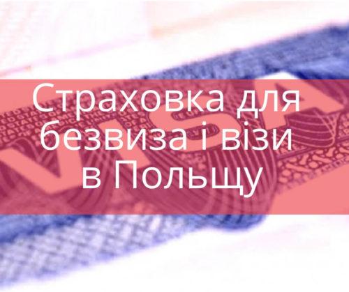 Страховка для безвиза і візи в Польщу