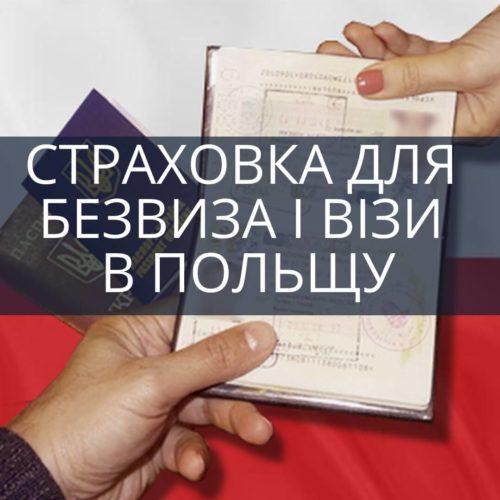 Купити запрошення на роботу в Польщу Страховка для безвиза і візи в Польщу