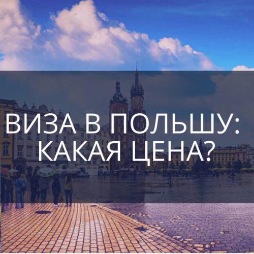 Виза в Польшу: какая цена?