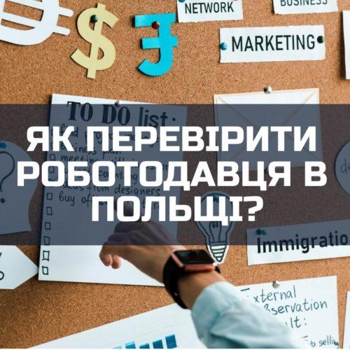 Як перевірити роботодавця в Польщі?