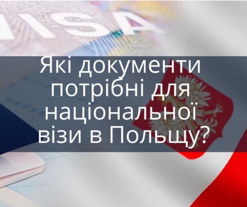 Які документи потрібні для національної візи в Польщу?