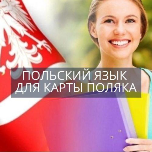 Польский язык для карты поляка