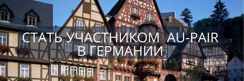 Стать участником AU-PAIR в Германии