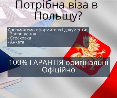Як відкрити візу в Польщу