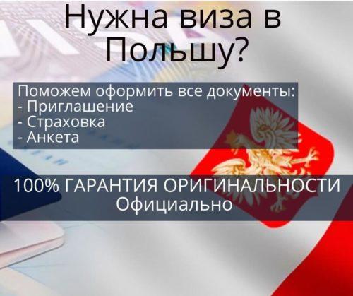 Как открыть визу в Польшу