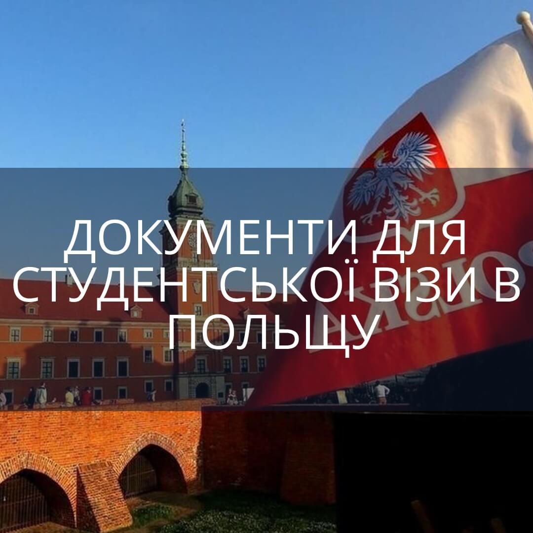 Документи для студентської візи в Польщу