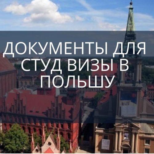 Документы для студ визы в Польшу