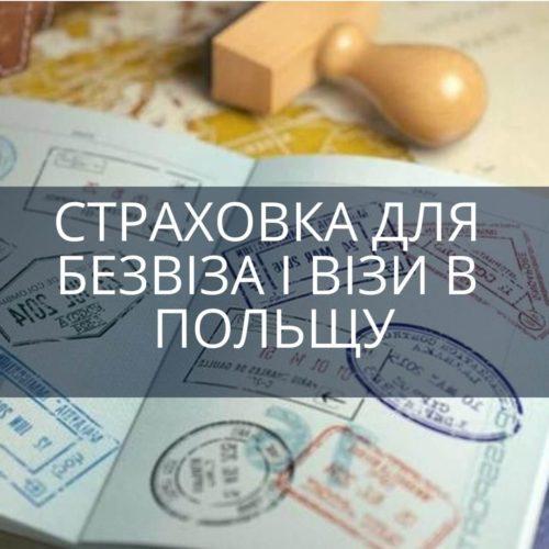 Страховка для безвіза і візи в Польщу, які є нюанси?