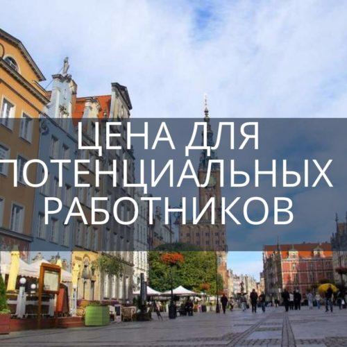 Виза в Польшу: цена для потенциальных работников