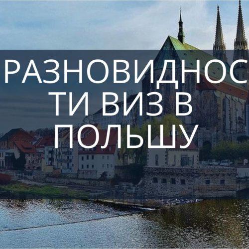 Какие существуют разновидности виз в Польшу?