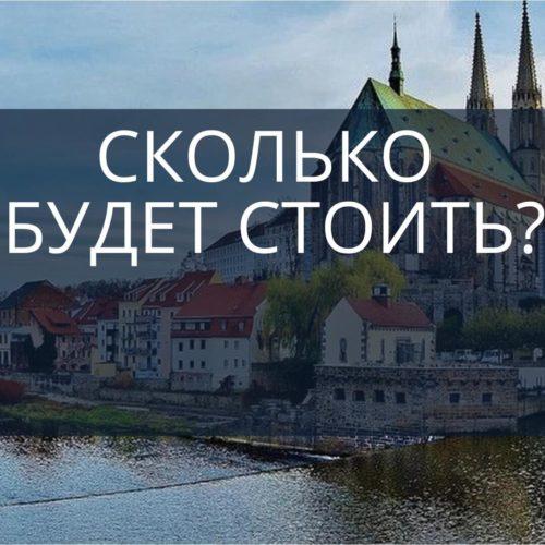 Виза в Польшу: сколько будет стоить?