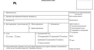 Анкета на студенческую визу в Польшу